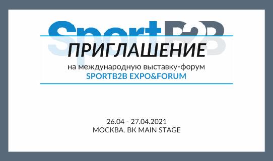 Приглашаем посетить наш стенд на выставке SportB2B Expo&Forum
